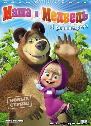 Смотреть онлайн Маша и Медведь [01-23] (2009-2012) НDRip