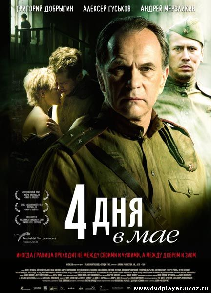 Смотреть онлайн 4 дня в мае (2011) DVDRip