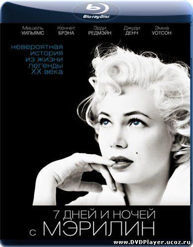 Смотреть онлайн 7 дней и ночей с Мэрилин / My Week with Marilyn (2011) BDRip  Лицензия