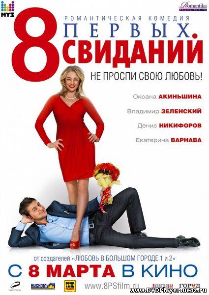 Смотреть онлайн 8 первых свиданий (2012) DVDRip | Лицензия