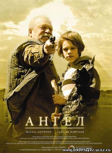 Смотреть онлайн Ангел (2011) DVDRip | Лицензия