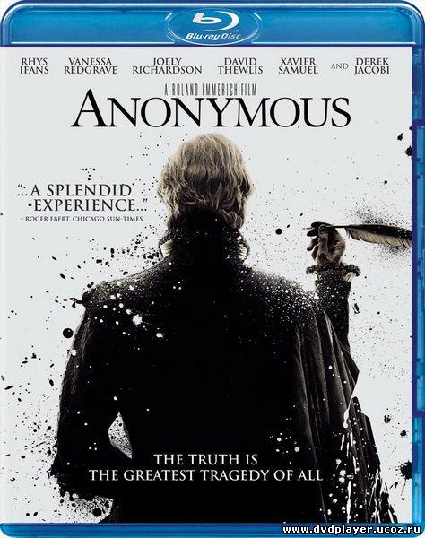 Смотреть онлайн Аноним / Anonymous (2011) HDRip | Лицензия