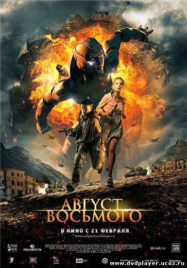 Смотреть онлайн Август. Восьмого (2012) DVDRip | Лицензия