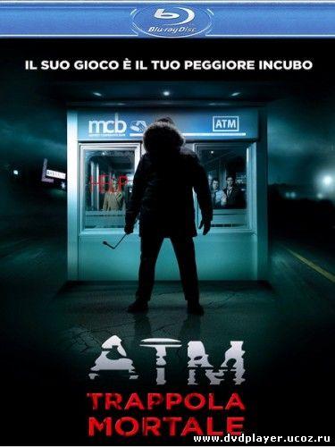 Смотреть онлайн Банкомат / ATM (2012) HDRip | L2
