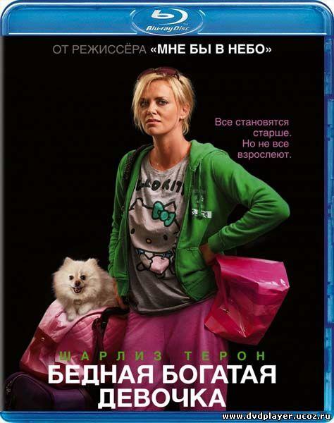 Смотреть онлайн Бедная богатая девочка / Young Adult (2011) HDRip | Чистый Звук