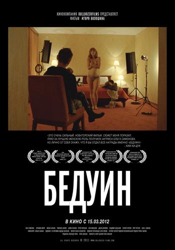 Смотреть онлайн Бедуин (2011) DVDRip | Лицензия