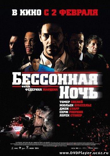 Смотреть онлайн Бессонная ночь / Nuit blanche (2011) HDRip | Лицензия
