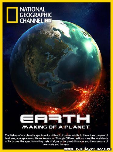 Смотреть онлайн National Geographic : Земля : Биография Планеты / Earth : Making of a Planet (2010) SATRip