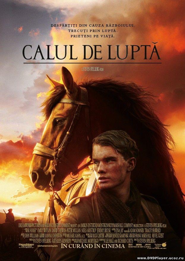 Смотреть онлайн Боевой конь / War Horse (2011) HDRip