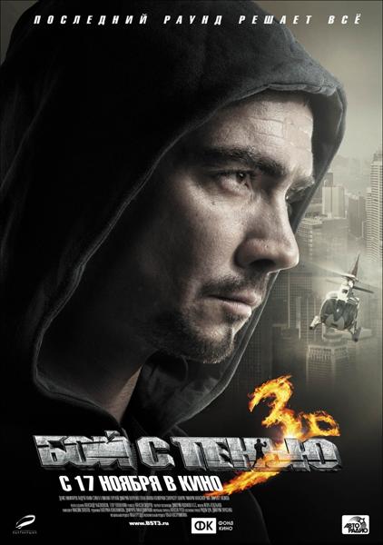 Смотреть онлайн Бой с тенью 3D: Последний раунд (2011) DVDRip бесплатно