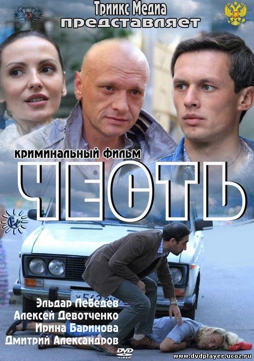 Смотреть онлайн Честь (2012) SATRip
