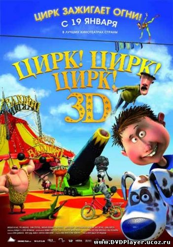 Смотреть онлайн Цирк! Цирк! Цирк! / Orla Frosnapper (2011) DVDRip | Лицензия