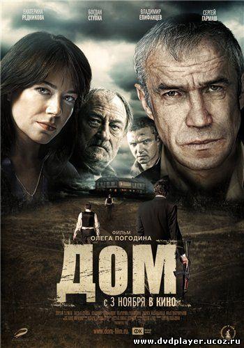 Смотреть онлайн Дом (2011) DVDRip