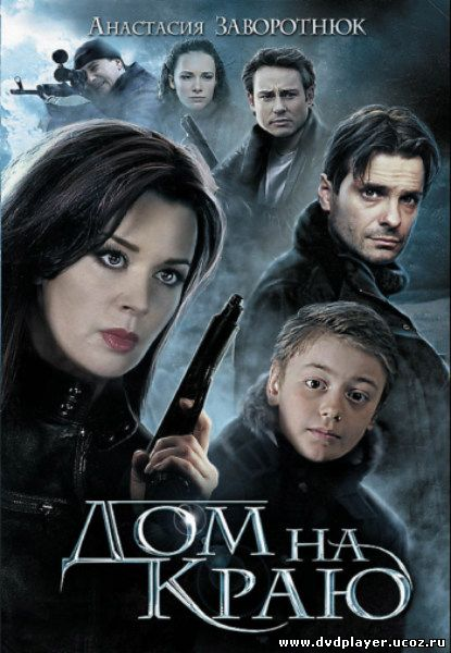 Смотреть онлайн Дом на краю (2012) DVDRip