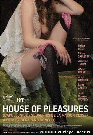 Смотреть онлайн Дом терпимости / L'Apollonide (2011) DVDRip