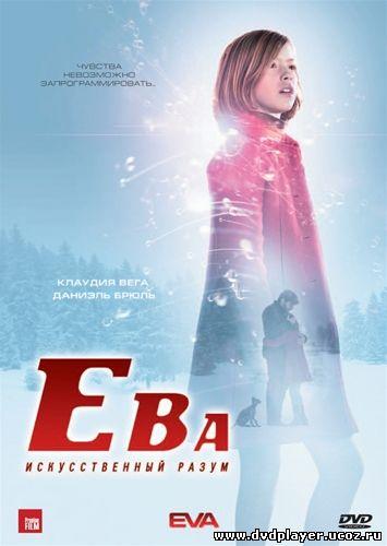 Смотреть онлайн Ева: Искусственный разум / Eva (2011) DVDRip | Лицензия
