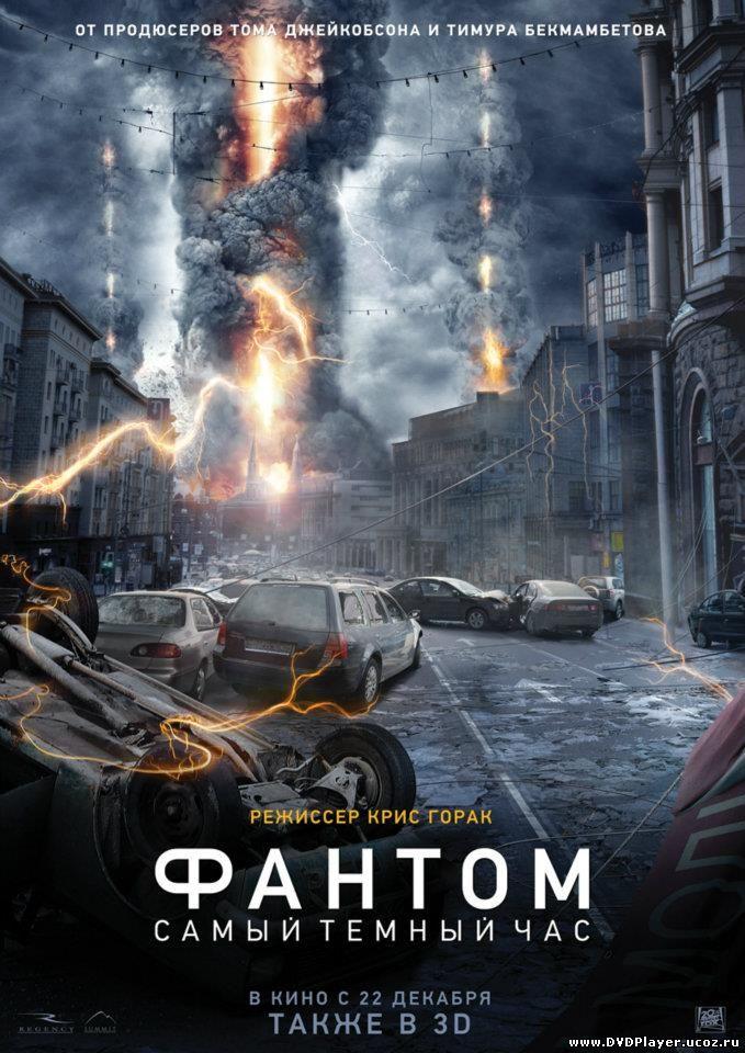 Смотреть онлайн Фантом / The Darkest Hour (2011) HDRip | Звук с CAMRip