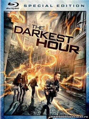 Фантом / The Darkest Hour (2011) HDRip | Лицензия Смотреть онлайн