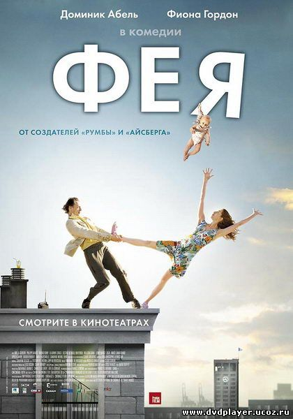 Смотреть онлайн Фея / La fee (2011) DVDRip | Лицензия