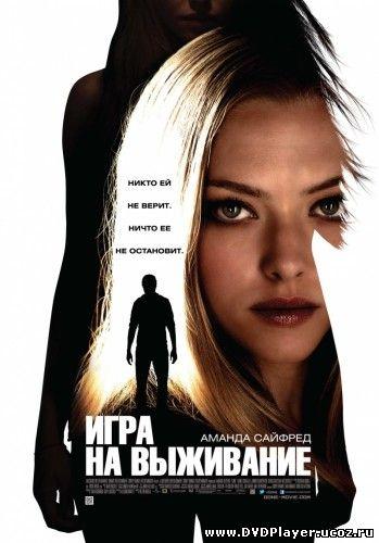 Смотреть онлайн Игра на выживание / Gone (2012) DVDRip | Лицензия