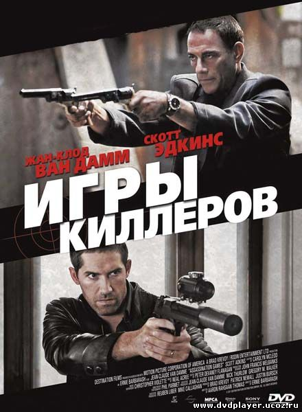 Игры киллеров / Assassination Games (2011) DVDRip Смотреть онлайн