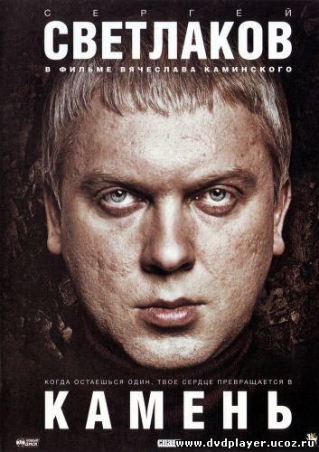 Смотреть онлайн Камень (2012) DVDRip Лицензия