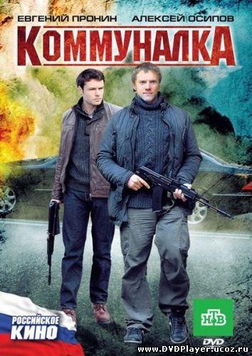 Смотреть онлайн Коммуналка (2011) DVDRip | Лицензия