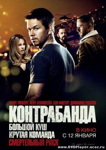 Смотреть онлайн Контрабанда / Contraband (2012) DVDRip | Звук с TS