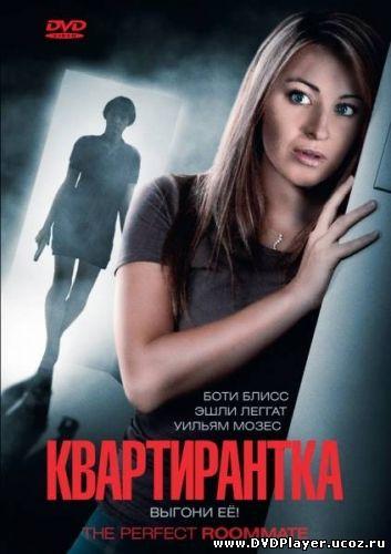 Смотреть онлайн Квартирантка / The Perfect Roommate (2011) DVDRip | Лицензия