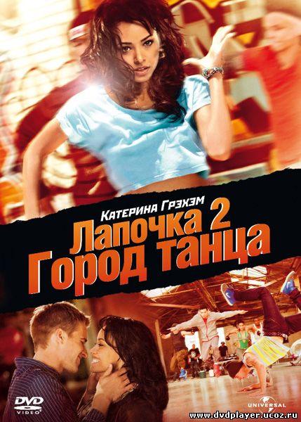 Смотреть онлайн Лапочка 2: Город танца / Honey 2 (2011) DVDRip