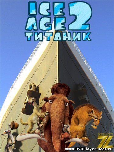 Смотреть онлайн Ледниковый период 2: Титаник / Ice Age: The Meltdown (2012) DVDRip