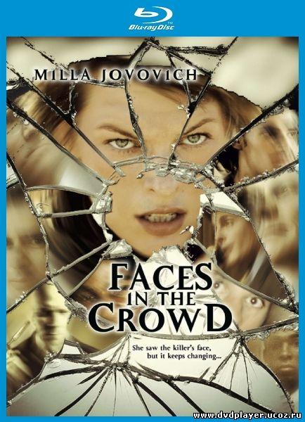 Смотреть онлайн Лица в толпе / Faces in the Crowd (2011) HDRip | Лицензия