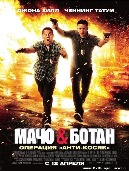 Смотреть онлайн Мачо и ботан / 21 Jump Street (2012) DVDRip | Лицензия