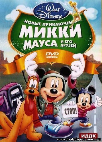 Смотреть онлайн Новые приключения Микки Мауса и его друзей / Mickey Mouse and Friends (2011) DVDRip