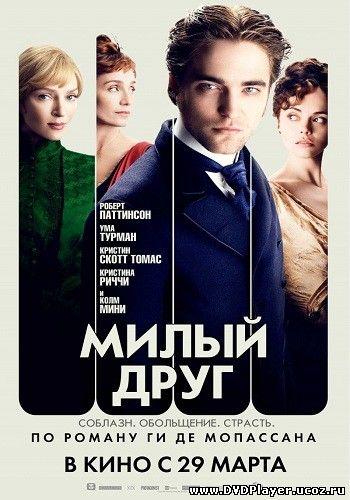 Смотреть онлайн Милый друг / Bel Ami (2012) DVDRip | Лицензия