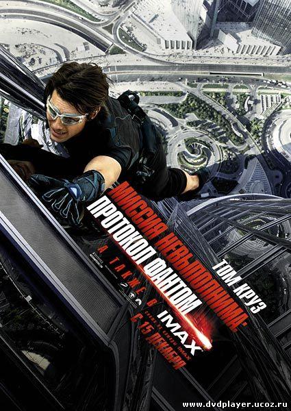 Смотреть онлайн Миссия невыполнима: Протокол Фантом / Mission: Impossible - Ghost Protocol (2011) DVDRip | Лицензия