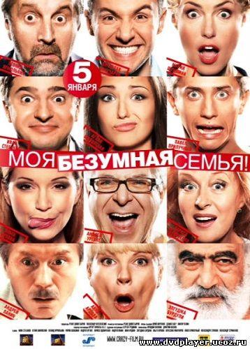 Смотреть онлайн Моя безумная семья (2011) DVDRip