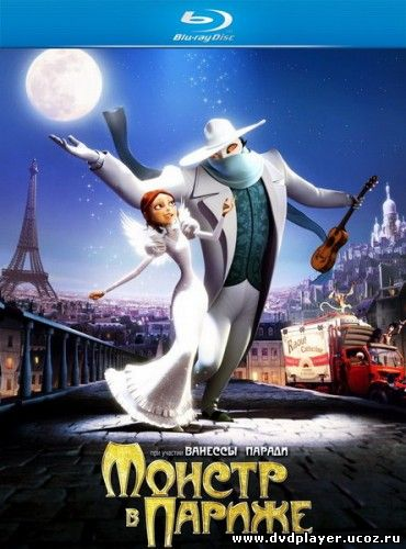 Смотреть онлайн Монстр в Париже / Un monstre a Paris / A Monster in Paris (2011) HDRip