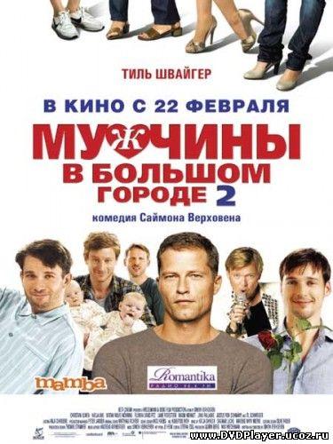 Смотреть онлайн Мужчины в большом городе 2 (2011)  Лицензия