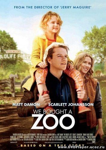 Смотреть онлайн Мы купили зоопарк / We Bought a Zoo (2011) DVDRip | Лицензия