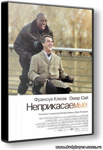 Смотреть онлайн 1+1 / Неприкасаемые / Intouchables (2011) HDRip | Лицензия