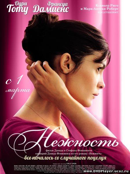 Смотреть онлайн Нежность / La delicatesse (2011) DVDRip | Лицензия