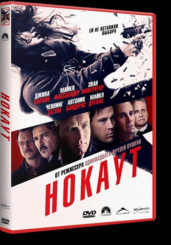 Смотреть онлайн Нокаут / Haywire (2011) DVDRip | Лицензия
