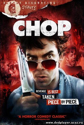 Смотреть онлайн Обрубок / Chop (2011) HDRip