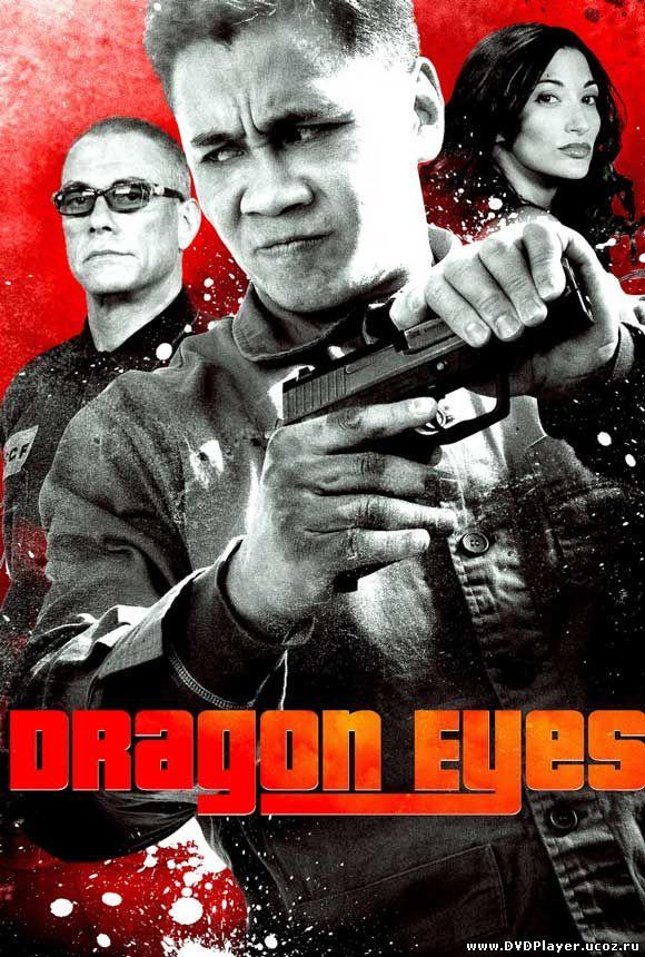 Смотреть онлайн Очи дракона / Dragon Eyes (2012) HDRip | L2