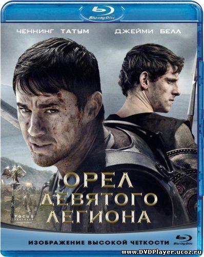 Смотреть онлайн Орел Девятого легиона / The Eagle (2011) HDRip | Лицензия