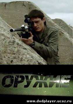 Смотреть онлайн Оружие (2012) SATRip