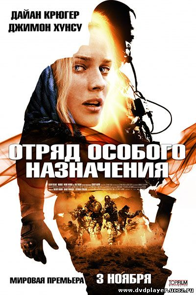 Отряд особого назначения / Forces speciales (2011) DVDRip | Лицензия Смотреть онлайн