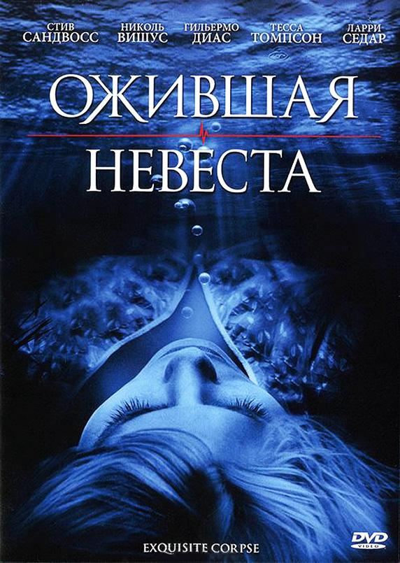 Смотреть онлайн Ожившая невеста / Exquisite Corpse (2010) DVDRip | Лицензия