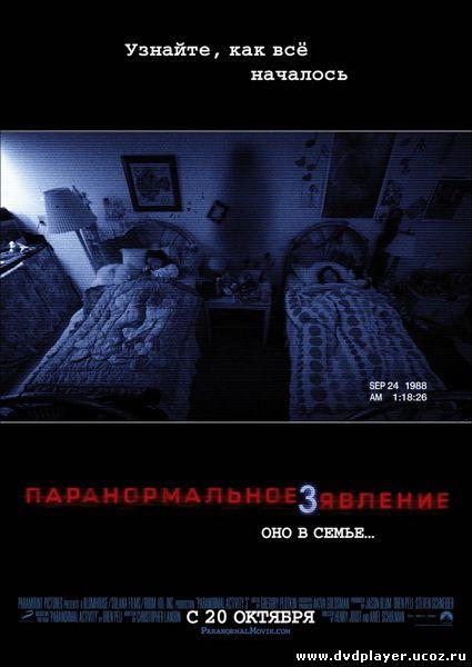 Смотреть онлайн Паранормальное явление 3 / Paranormal Activity 3 (2011) DVDRip